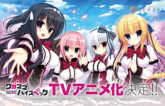 Wagamama-High-Spec-anime